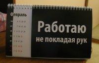 Статусный календарь