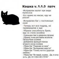 Кошка v. 1.1.3 патч