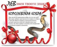 Змея твоего знака: Лев