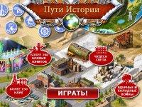 Бесплатная многопользовательская игра «Пути истории»