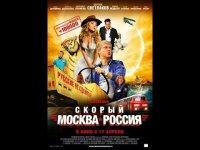 Смотреть в 2014 году: «Скорый Москва-Россия» (трейлер)
