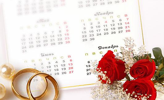 Как выбрать время для свадьбы