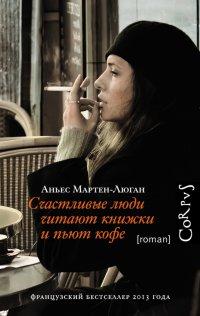 Книжная полка: «Счастливые люди читают книжки и пьют кофе» (Аньес Мартен-Люган)