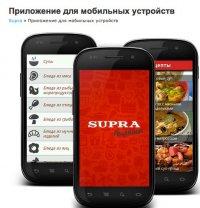 Новое приложение для смартфонов и планшетов с рецептами специально для мультиварок