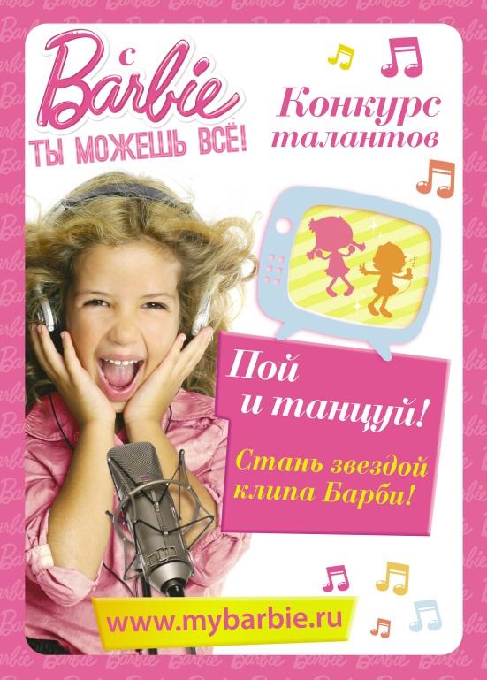 Конкурс талантов «С Barbie® ты можешь всё!»