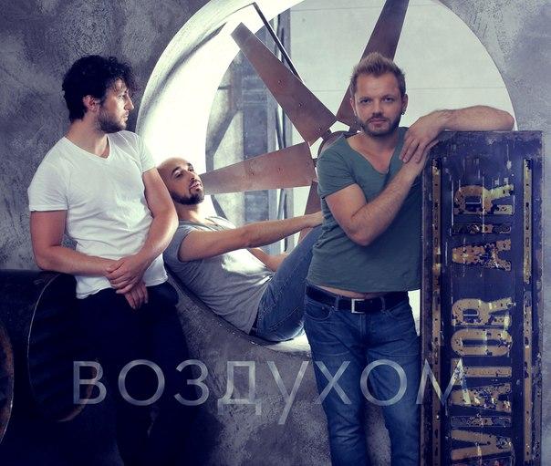 Премьера новой песни группы «Авиатор» – «Воздухом»