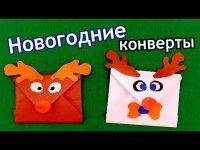 Идея для новогодних поделок с детьми: праздничные конверты
