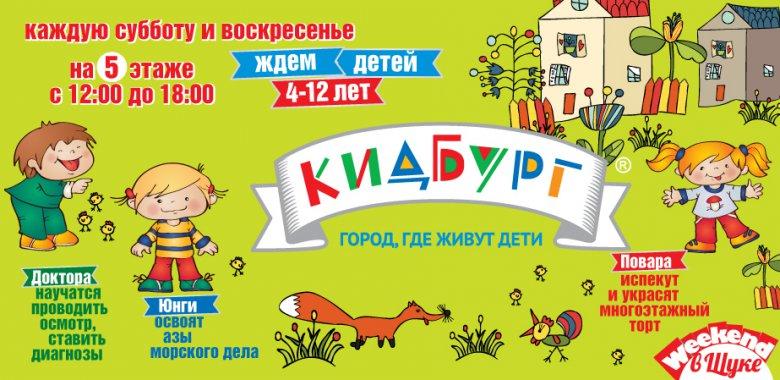 «КидБург» приглашает москвичей в детский город профессий на выезде