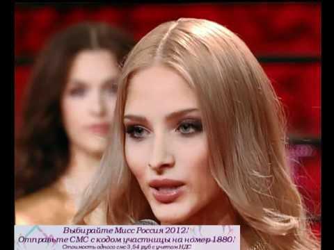 Алена шишкова интервью конкурс красоты