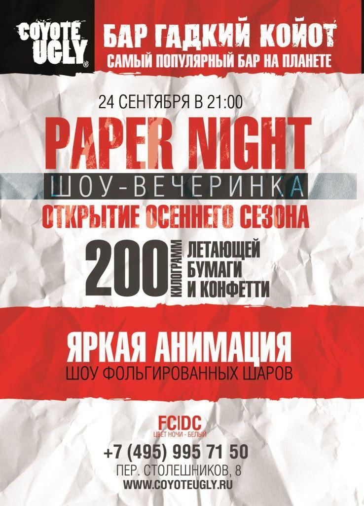 Гадкий Койот приглашает на ПЕРВУЮ ШОУ-ВЕЧЕРИНКУ - PAPER NIGHT!