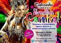 Бразильский карнавал в ресторане Cafezinho do Brasil