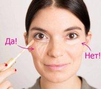 Как правильно скрывать круги под глазами