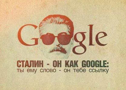 Сталин VS Goolge