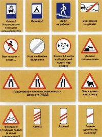 Правила дорожного движения на старословянском языке