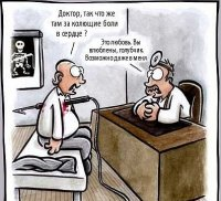 Ростовский доктор И. О. Пакус лечит юмором