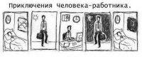 8 секретов офисного работника