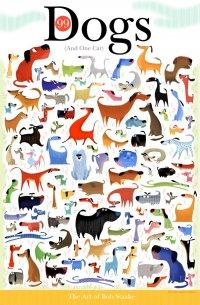 Загадка: 99 собак и 1 кошка