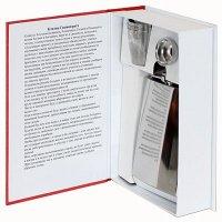 Клятва Гиппократа в виде штофа для крепких напитков
