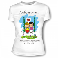 love is ... стильная футболка, которую можно носить по очереди