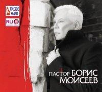 Борис Моисеев выпустил первый после болезни альбом