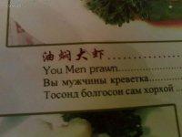 Китайский ресторан жжот