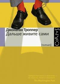 Джонатан Троппер «Дальше живите сами»
