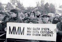 Сергей Мавроди не будет отвечать за крах финансовой пирамиды 2011