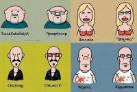 Как очки меняют людей