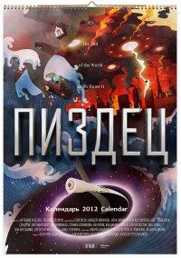 Календарь «Пиздец» от Лебедева