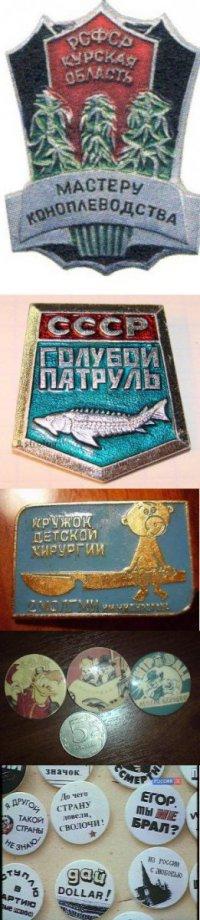 Советская коллекция: значки