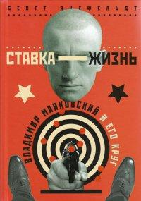 Бенгт Янгфельдт «Ставка — жизнь: Владимир Маяковский и его круг»