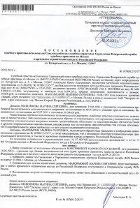 Максим судится с Экспресс-газетой
