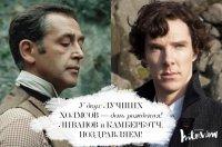 С днем рождения, Шерлоки Холмсы!