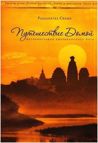 Радханатха Свами «Путешествие домой»