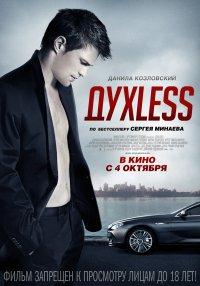 4 октября 2012 года состоится премьера фильма «Духless»