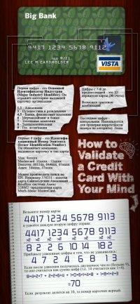 Что означают цифры на кредитной карте?