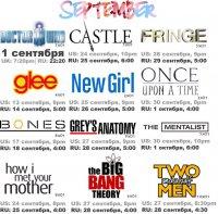 Расписание выхода сериалов на сентябрь 2012 года