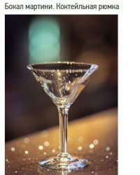 Назначение бокалов: бокал для мартини