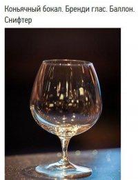 Назначение бокалов: бокал для коньяка (бренди глас, баллон, снифтер)