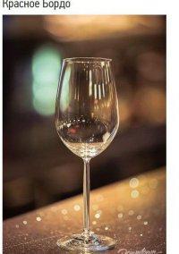 Назначение бокалов: бокал для вина Красное Бордо