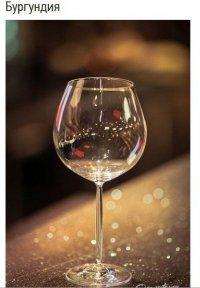 Назначение бокалов: бокал для вина бургундия