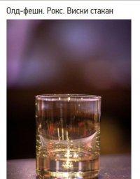Назначение бокалов: бокал для виски (олд-фенш, рокс)