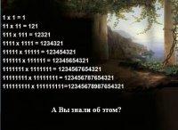 Занимательная математика: что можно получить из одних только единиц?