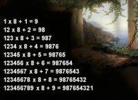 Занимательная математика: восьмерки