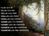 Занимательная математика: единицы и девятка