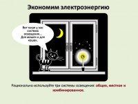 Как экономить электричество дома: использование систем освещения