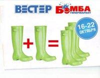 Реклама гипермаркета Вестер Бомба