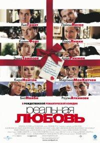 Рождественские фильмы: «Реальная любовь»