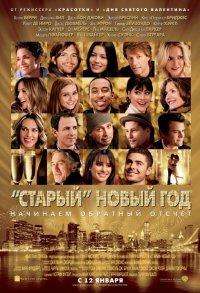 Новогодние фильмы: «Старый» Новый год»