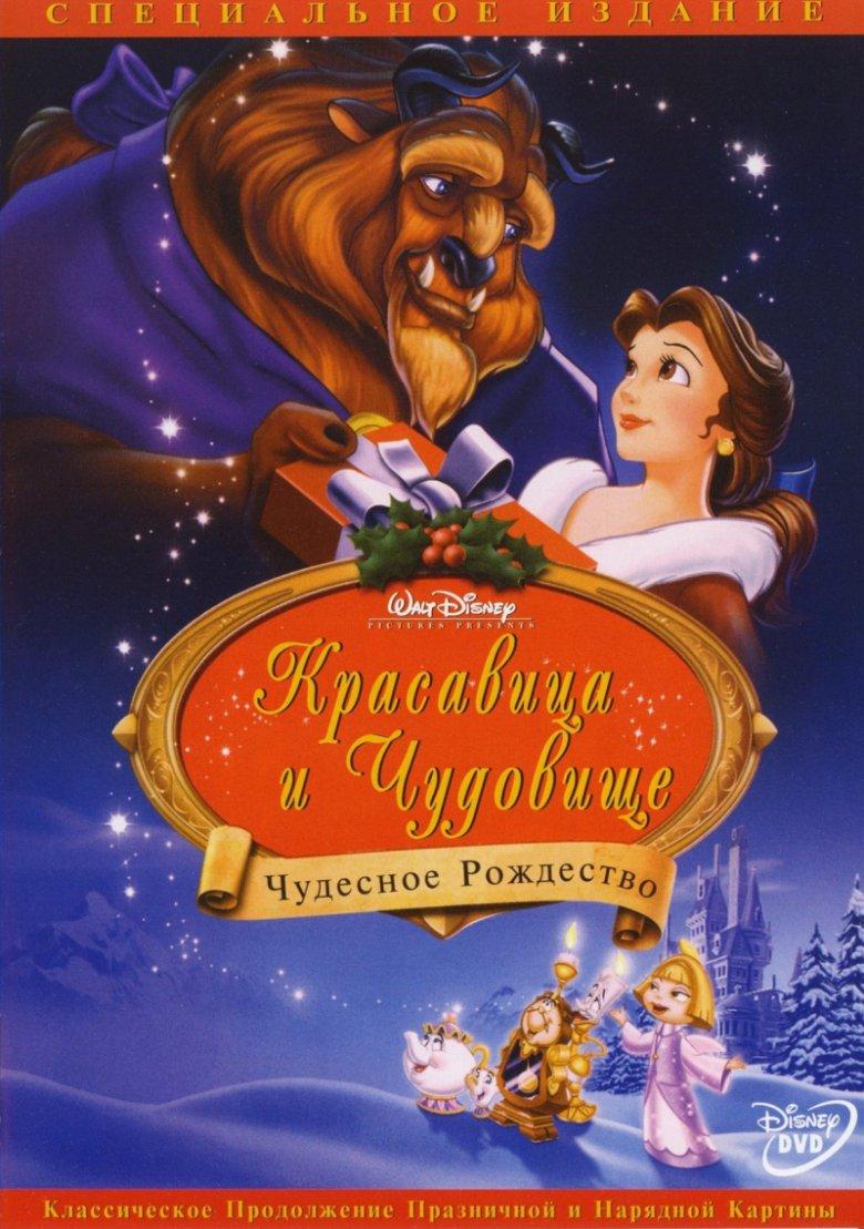 Рождественские мультфильмы: «Красавица и Чудовище: Чудесное Рождество»